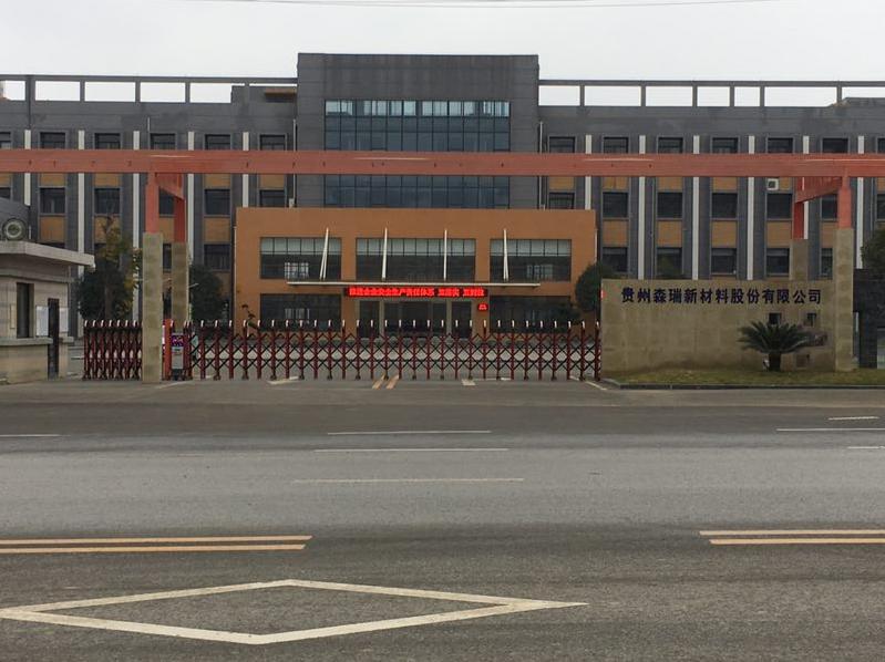 贵州森瑞新材料股份有限公司