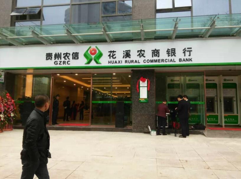 花溪农商银行